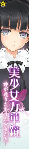 『美少女万華鏡』応援バナー